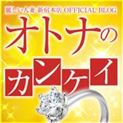 麗しい人妻 新宿本店 オフィシャルブログ「大人のカンケイ」