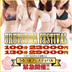 festival_kinkyu_640