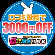 kuchikomi_go