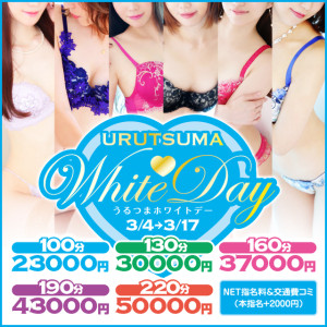 whiteday_640