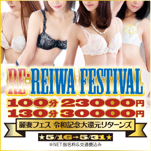 fes_reiwa_re_640