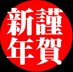 kingashinnenn2018-300x293
