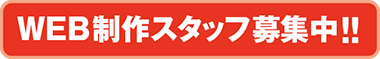 WEB制作スタッフ募集中!