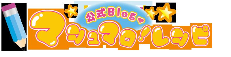 新宿マシュマロ オフィシャルブログ「マシュマロレシピ」