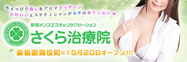 bnr_sakura