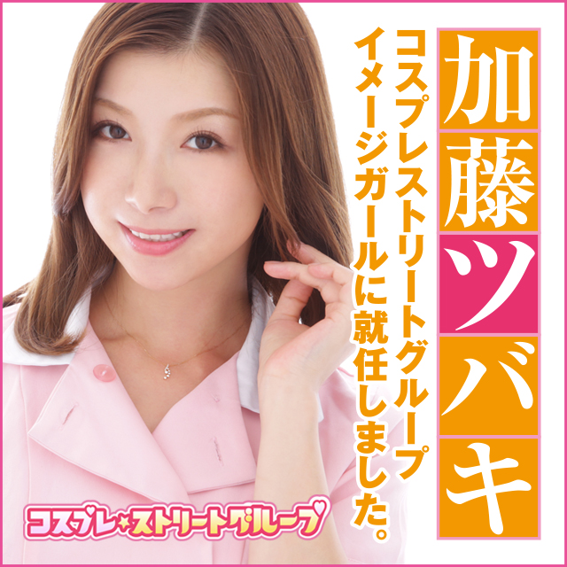 tsubaki_640_orange