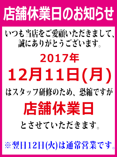 20171211_店休日の告知_390_コス
