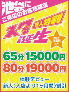 star_tanjou_405