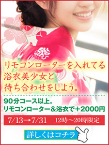 yukata_240