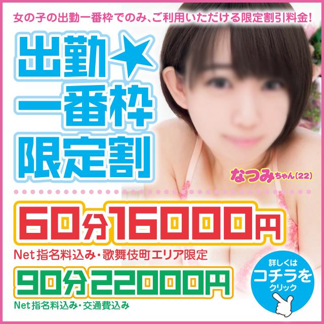 1ban_natsumi_640
