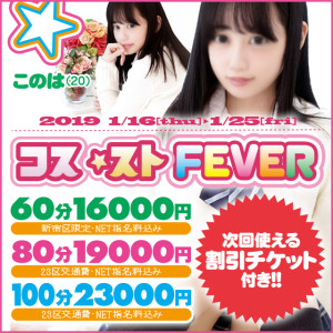 fever_640