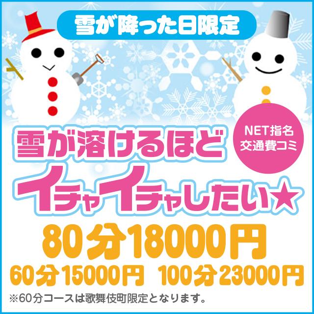 yukinohi_cos_640