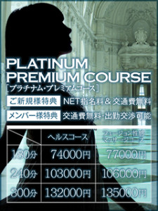 pla_premium_240