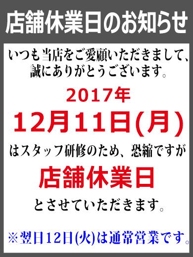 20171211_店休日の告知_390_プラチナム
