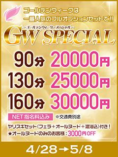 sakura_GW_240