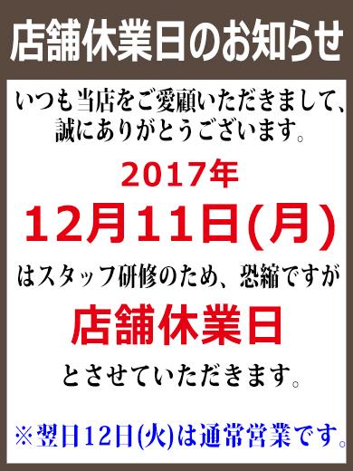 20171211_店休日の告知_390_さくら